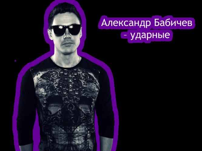 Flirt-Babichev-new